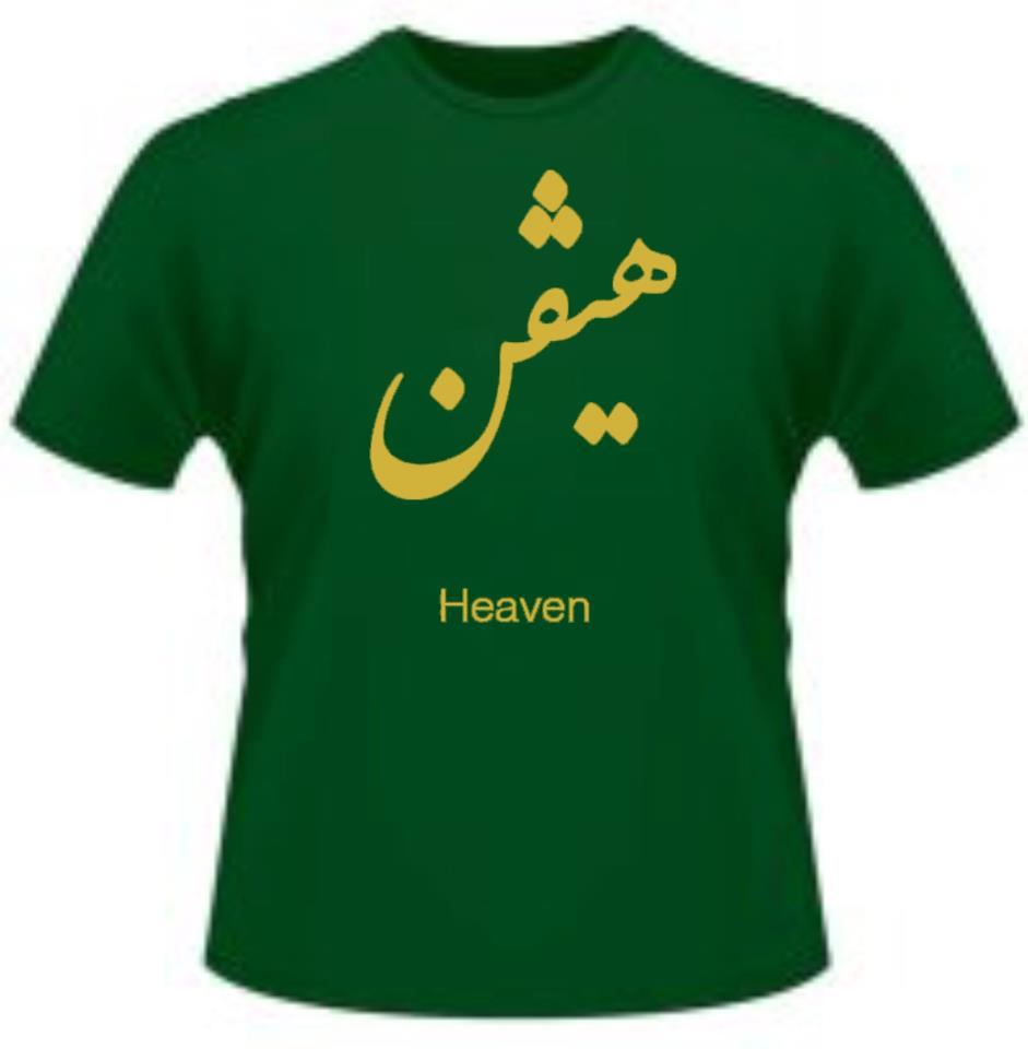 Design t shirt arabic - Through The Help Of My Officemate Frankie Who Is An Equally Awesome Graphic Artist This Is How My First T Shirt Design Suggestion Looked Like Which I