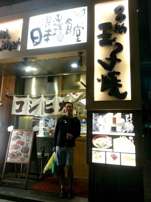 the facade of my sumptuous okazu experience