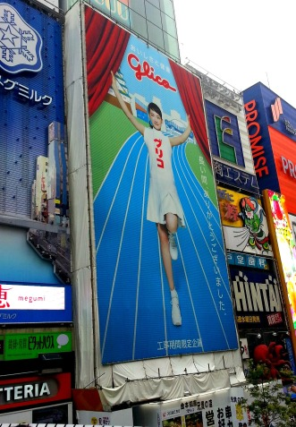 rare, odd and singular! glico relieved by a woman