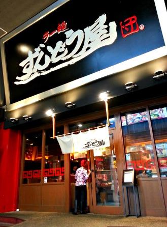 ramen zundouya shinsaibashi branch